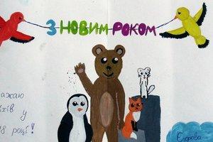 В Киевском зоопарке объявили новогодний конкурс