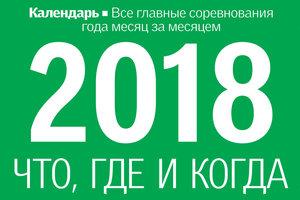 Календарь спортивных событий 2018 года