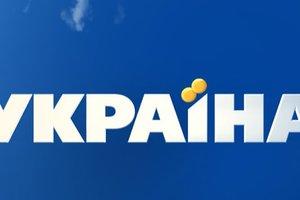 """Канал """"Украина"""" - лидер телесмотрения в 2017 году"""