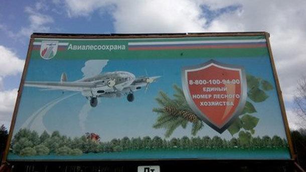 В русском Кирове прилепили германский бомбардировщик набилборд ссоциальной рекламой,