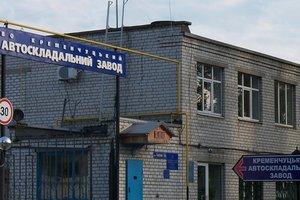 В Украине ликвидировали автозавод