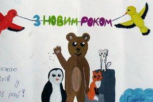 В Киевском зоопарке заканчивается прием новогодних открыток для животных