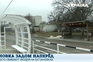 Во Львовской области появились необычные остановки