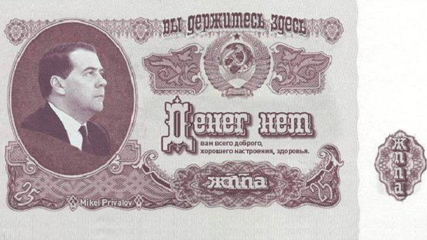 Французы потребовали от Российской Федерации  погасить списанные большевиками долги