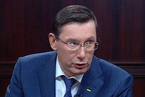 Луценко отчитается о ходе конфискации денег Януковича и его окружения