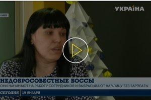 Недобросовестные работодатели обманывают украинцев: накопилось 2,5 млрд грн задолженности
