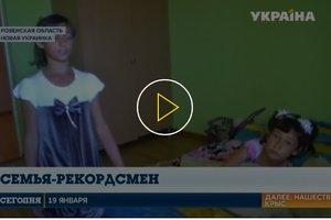 Семья-рекордсмен живет в Ровенской области