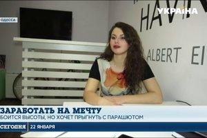 Заработать на мечту: экстремальная цель студентки из Одессы