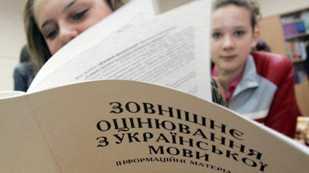 ВНО-2018: российский язык исключили из списка предметов