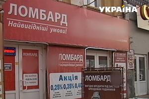 Кредит от банков украина