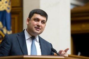 Гройсман назвал глобальную цель украинского правительства