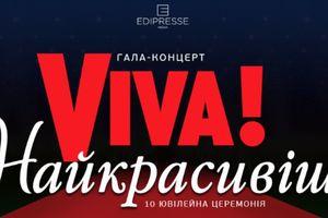 """""""Viva! Самые Красивые"""": названы победители премии"""