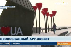 """Под Черкассами построили """"площадку для селфи"""" за почти 9 млн грн"""