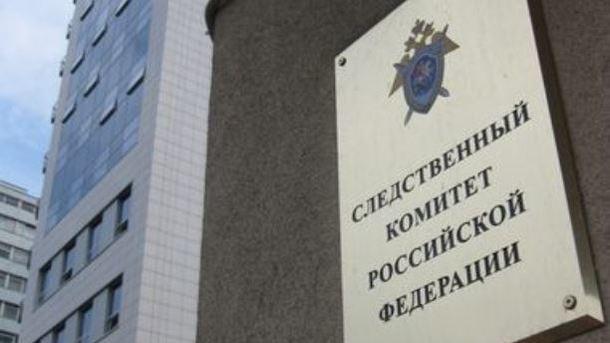 Прокуратура Украины ведет расследование противСК РФ