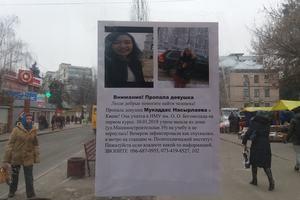 Исчезновение студентки медвуза в Киеве: за девушку требуют деньги