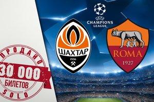 """На матч """"Шахтер"""" - """"Рома"""" в Лиге чемпионов уже продано более 30 тысяч билетов"""
