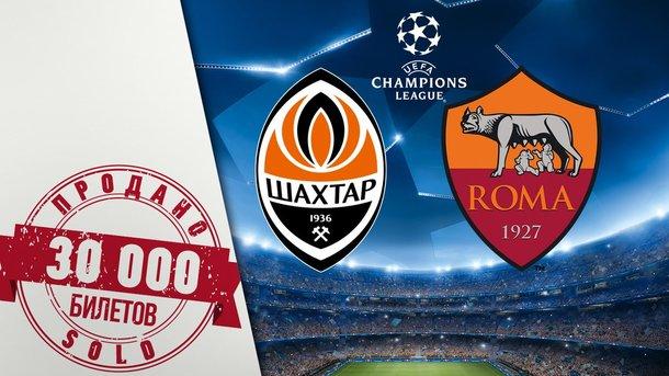 Где смотреть «Шахтер»— «Рома»: расписание трансляций матча Лиги чемпионов