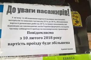 В Киеве снова подорожали пригородные маршрутки