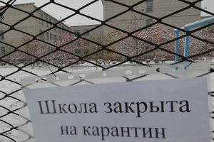 В школах Запорожья продлили карантин из-за гриппа