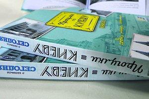 В столице пройдет презентация книги о Киеве