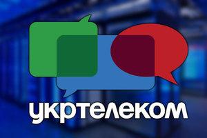 """Компания """"Укртелеком"""" с 2014 года заработала около 25 миллиардов гривен"""