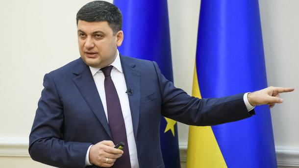 Госпредприятиями в Украине будут управлять по-новому - Гройсман