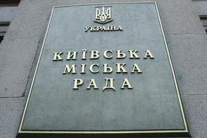 Решения Киеврады: новые скверы и табу на агитацию в школах