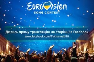 Второй полуфинал Нацотбора на Евровидение-2018: кто станет звездным гостем