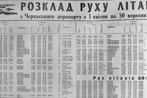 Авіаційна конкуренція маршруткам та електричкам