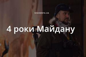 4 года Майдану: воспоминания фотографа о зиме 2013-2014