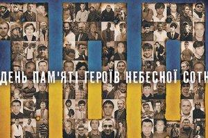 В США почтили память героев Небесной сотни