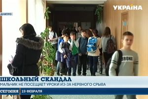 Bullying in schools of the Dnieper: in the situation the police intervened