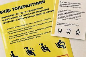 """В """"Киевпастрансе"""" напомнили, как быть вежливыми в транспорте"""