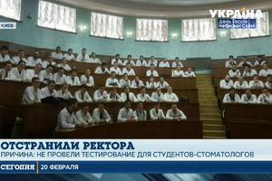Ректора НМУ им.Богомольца отстранили от должности