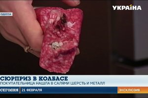 The inhabitant of Odessa in the sausage got metal and wool