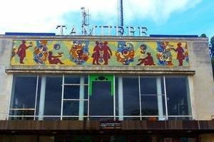 Kyiv cinema