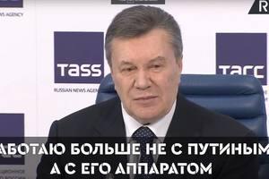 """""""Легитимный, как синяя курица"""": в сети высмеяли пресс-конференцию Януковича"""