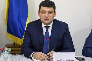 """Гройсман рассказал, какую ошибку допустил """"Нафтогпаз"""" в споре с """"Газпромом"""""""