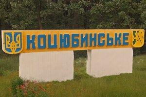 Коцюбинское хочет стать частью Киева – результаты общественных слушаний