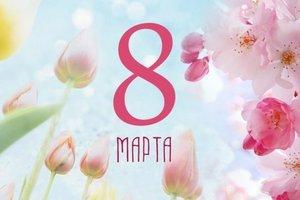 Поздравления с 8 марта – коллекция самых лучших открыток