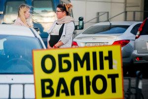 После праздников в Украине рухнул курс доллара