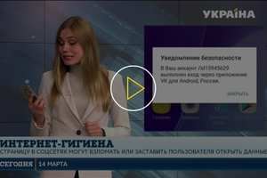 Social networks are a danger for Ukrainians: how to protect yourself