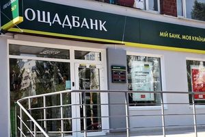 """Топ-менеджер """"Ощадбанка"""" украл почти 17 млн грн - СБУ"""