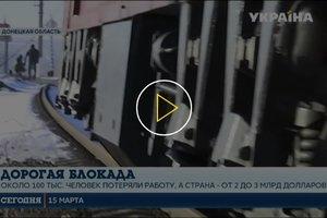 Транспортная блокада Донбасса: эксперты подсчитали убытки
