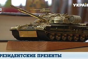 Золотой танк Порошенко, кроссовка Кучмы и фараон Януковича: где увидеть коллекцию президентских подарков