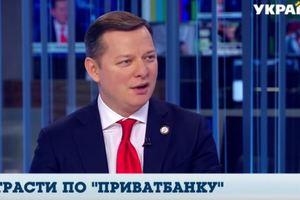 Ляшко о деле ПриватБанка: украинцев обокрали дважды