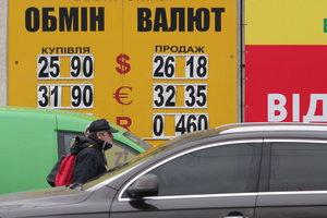 Стратегия НБУ на два года: снижение инфляции и валютная либерализация