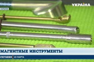 Магнитные инструменты: новые технологии помогают спасать украинских воинов