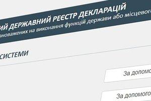 """""""Большая семерка"""" сделала заявление по е-декларациям для антикоррупционеров в Украине"""