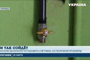 Жители половины дома в Черновцах осталось без газа после установки счетчиков